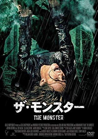 ザ・モンスター(2016)1