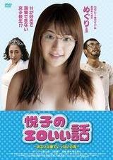 悦子のエロいい話DVD