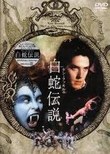 ケン・ラッセルの白蛇伝説DVD