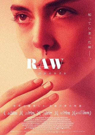 RAW〜少女のめざめ〜DVD1