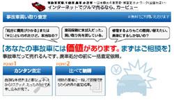 事故車・故障車・不動車・走行不能車の廃車・処分・売却に『カービュー』事故車買取査定