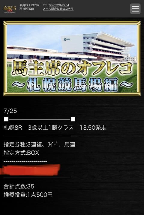 0725札幌8R