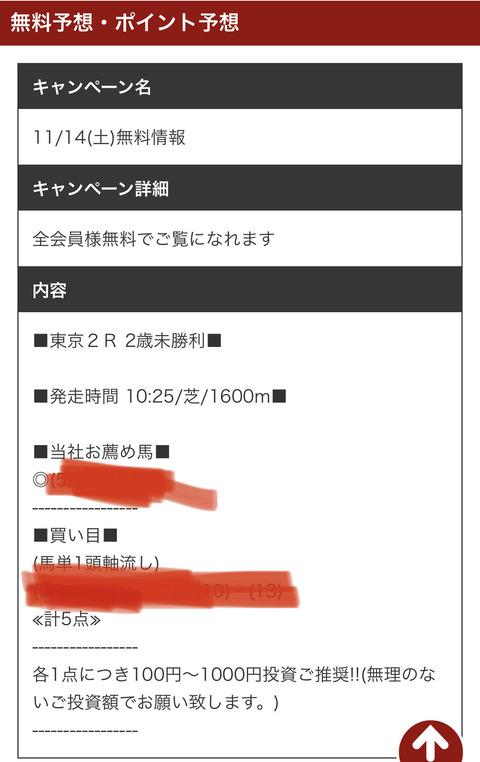 東京2R無料予想