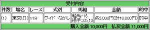 20160612_tokyo11_hunter_wide