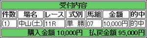 20160917_nakayama11_edogawa_tansho
