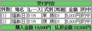 20160703_fukushima11_edogawa_tanpuku