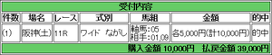 20160618_hanshin11_toraishi_wide