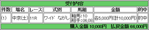 20160723_chukyo11_edogawa_wide
