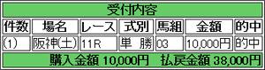20160604_hanshin11_edogawa_tansho