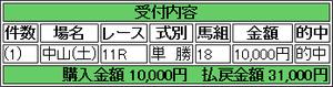 20160910_nakayama11_edogawa_tansho