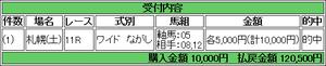 20160903_sapporo11_toraishi_wide