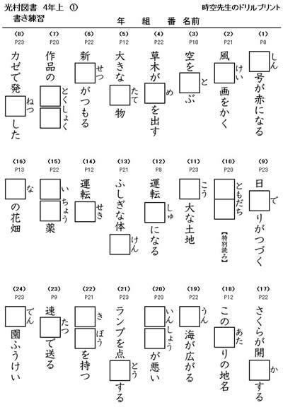 小学校 小学校二年生の漢字 : 時空の漢字マラソン:2011年07月 ...