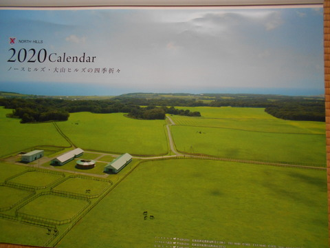 ノースヒルズカレンダー