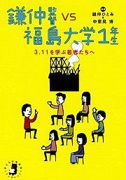鎌仲監督VS-thumb-250x356-2089