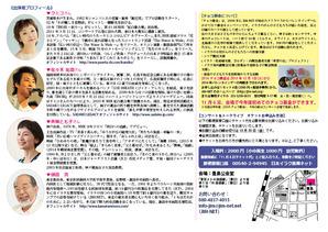 20151106_ライブ&チョコキックオフちらし最終裏