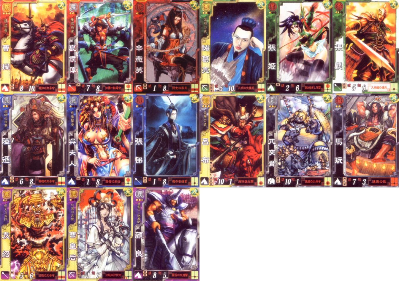 大戦 リスト 三国志 カード