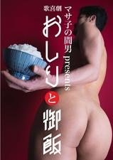 masako_front