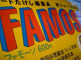 ファモーソ