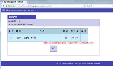 慶應医学部集団強姦事件 大内啓嗣 医師等資格確認検索