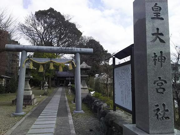 皇大神宮社 社号標と鳥居