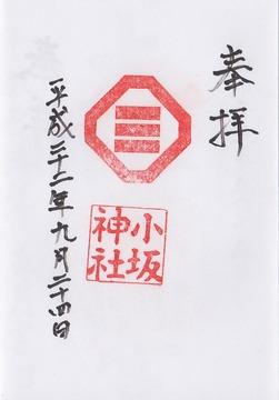 小坂神社 御朱印