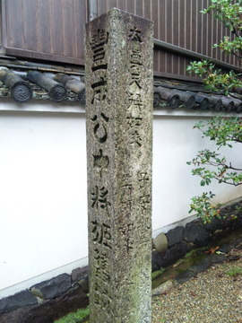 徳融寺 石標 「豊成公中将姫旧跡」