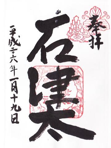 石津太神社 御朱印
