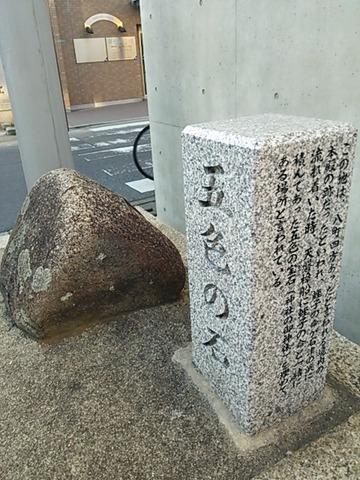 石津太神社 五色の石