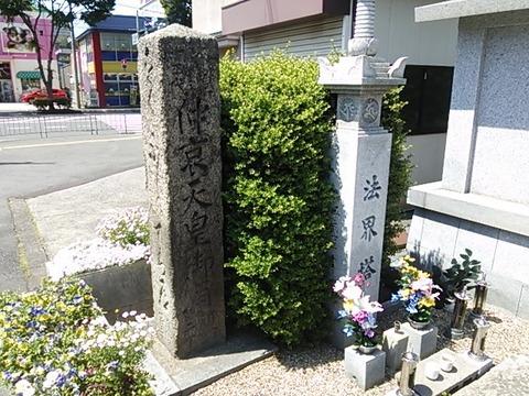 石標 「仲哀天皇御廟」