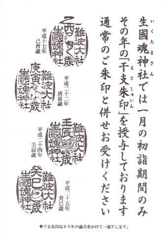 生國魂神社 御朱印当て紙