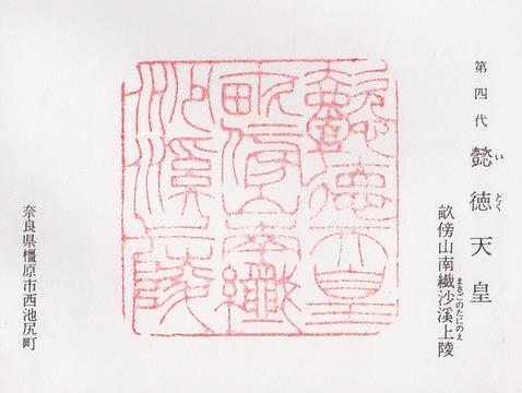 emperor4_itoku