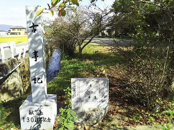 小杜神社 古事記記念碑と案内碑