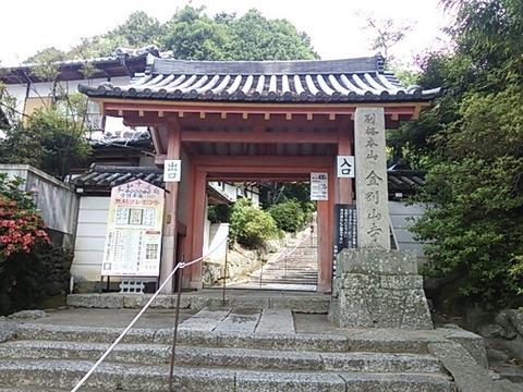 金剛山寺 山門