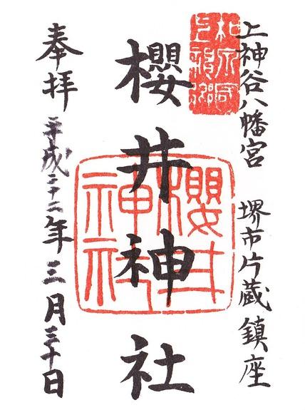櫻井神社 御朱印