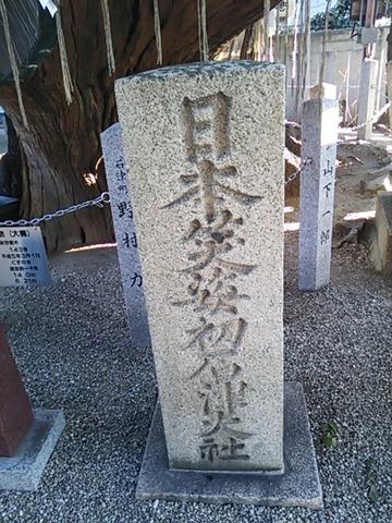 石津神社 石標 「日本笑姿初石津大社」