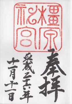 kashiharajinguu141111