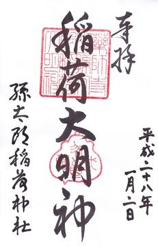 孫太郎稲荷神社 御朱印