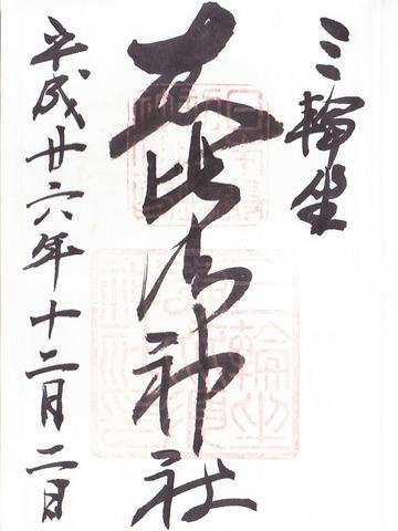 三輪惠比須神社 御朱印