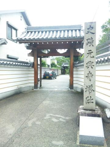 元興寺 表門