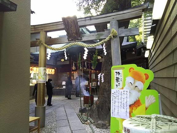 少彦名神社 鳥居