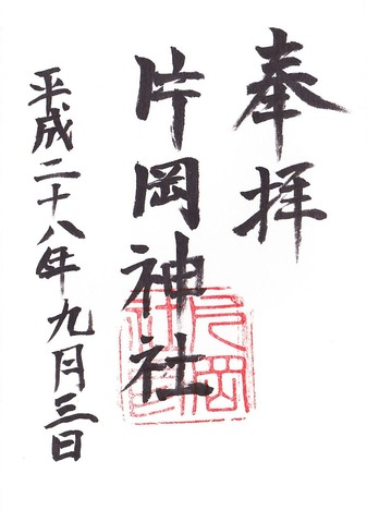 片岡神社 御朱印