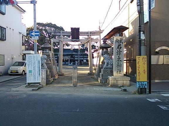 石津太神社 鳥居と社号標