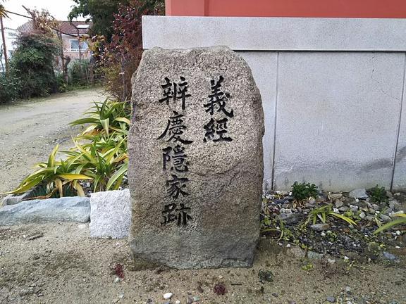 大物主神社 義経弁慶隠家跡碑