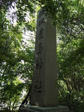 自凝島神社 社号標