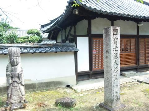 野中寺 石像と地蔵堂