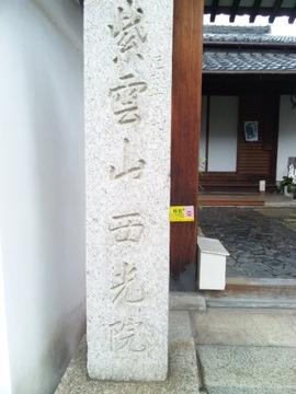 西光院 寺号標