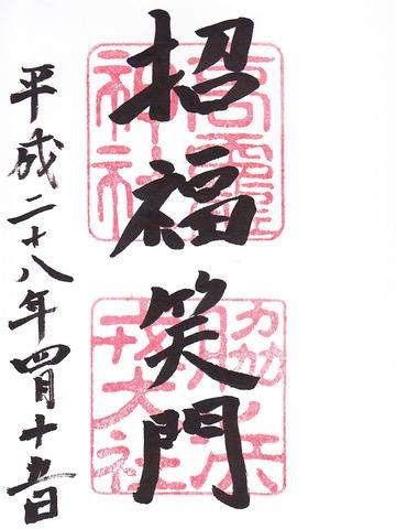 高龗神社/脇浜戎大社 御朱印 「招福笑門」