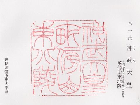 emperor1_jinmu