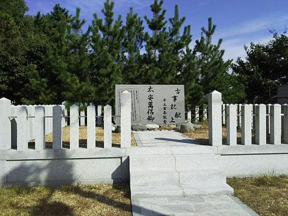 小杜神社 太安萬侶顕彰碑