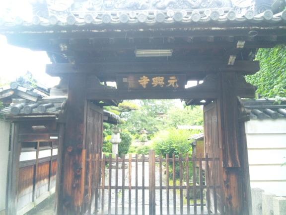 元興寺 中門